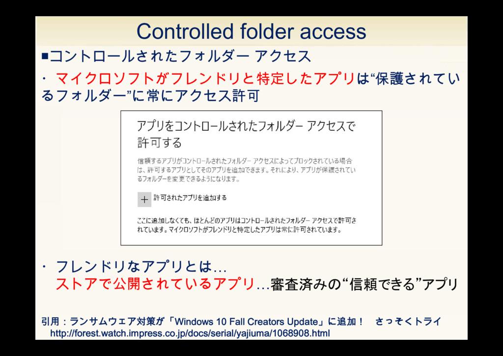 Controlled folder access 引用:ランサムウェア対策が「Windows ...