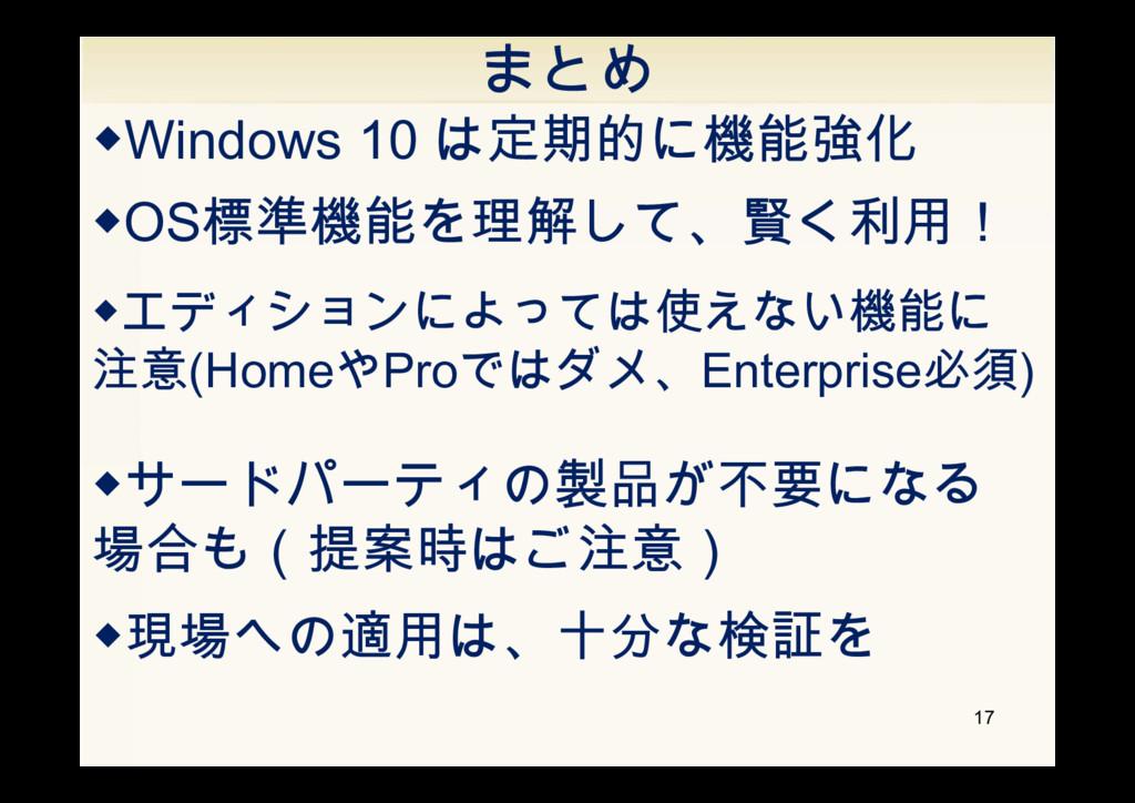 ◆Windows 10 は定期的に機能強化 17 ◆サードパーティの製品が不要になる 場合も(...