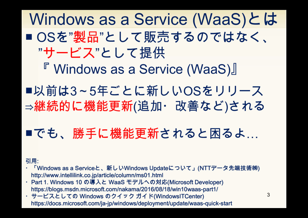 "Windows as a Service (WaaS)とは 3 ■ OSを""製品""として販売す..."