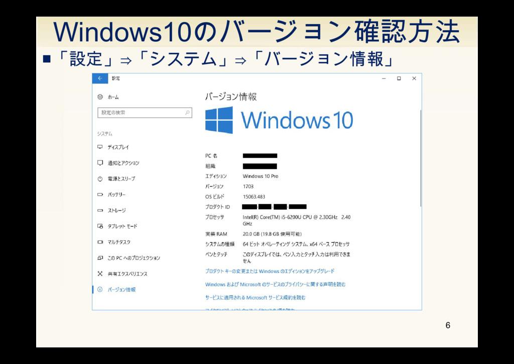 Windows10のバージョン確認方法 6 ■「設定」⇒「システム」⇒「バージョン情報」