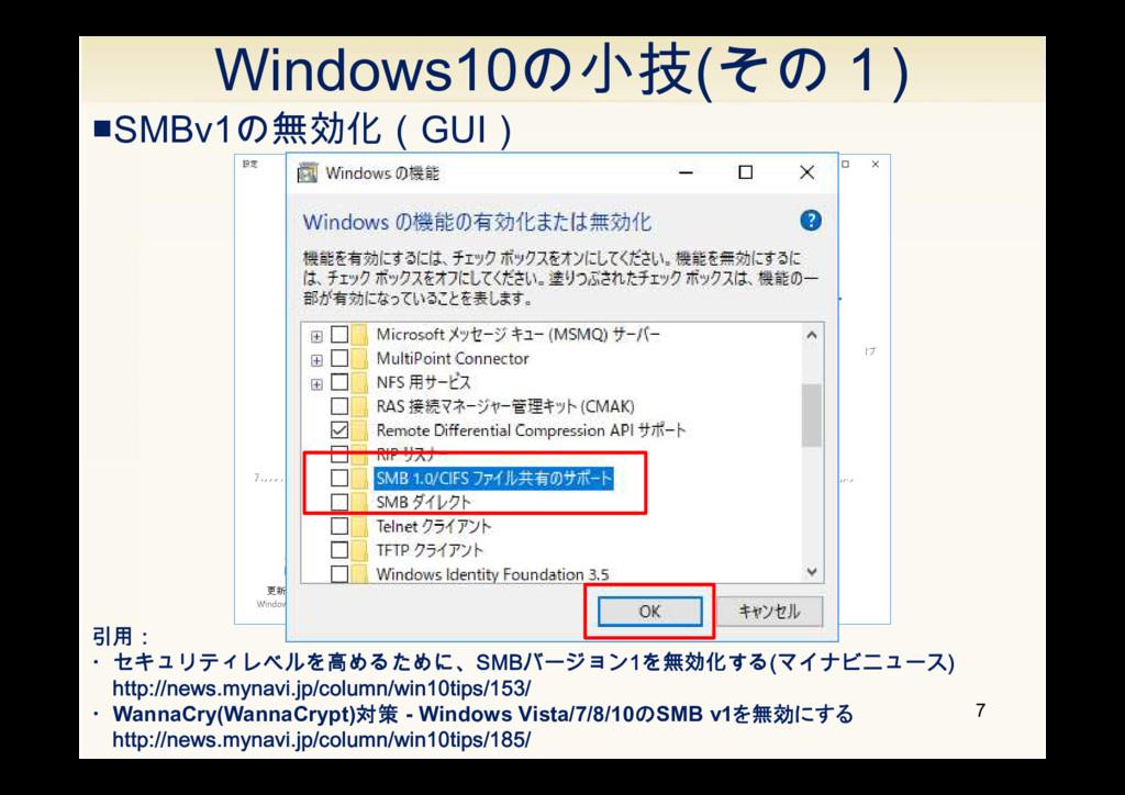 Windows10の小技(その1) 7 引用: ・セキュリティレベルを高めるために、SMBバー...