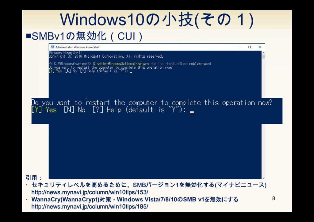 Windows10の小技(その1) 8 引用: ・セキュリティレベルを高めるために、SMBバー...