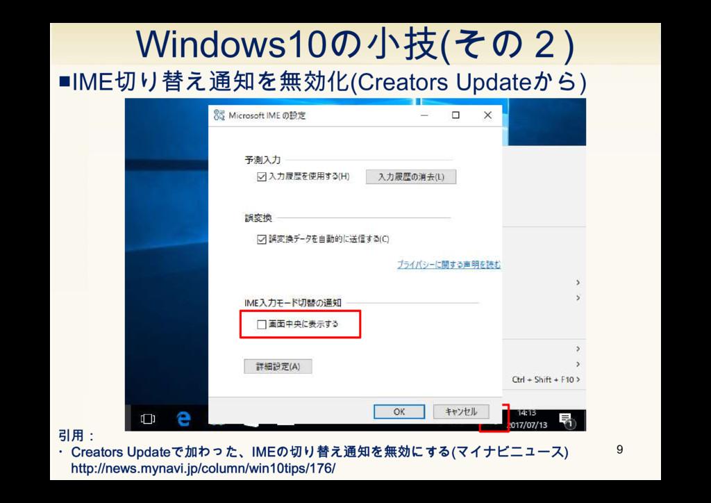 Windows10の小技(その2) 9 引用: ・Creators Updateで加わった、I...