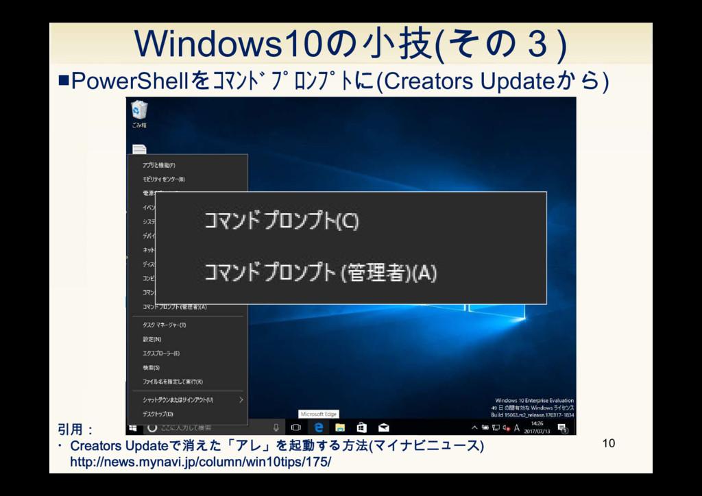 Windows10の小技(その3) 10 引用: ・Creators Updateで消えた「ア...