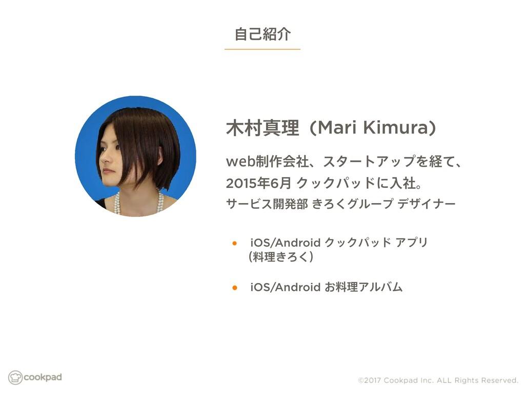 ࣗݾհ ଜਅཧ (Mari Kimura) w iOS/Android ΫοΫύουΞϓ...