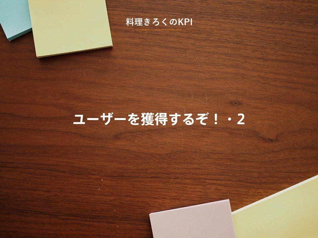ϢʔβʔΛ֫ಘ͢Δͧ  ! 2 ྉཧ͖Ζ͘ͷ,1* ϢʔβʔΛ֫ಘ͢Δͧʂɾ