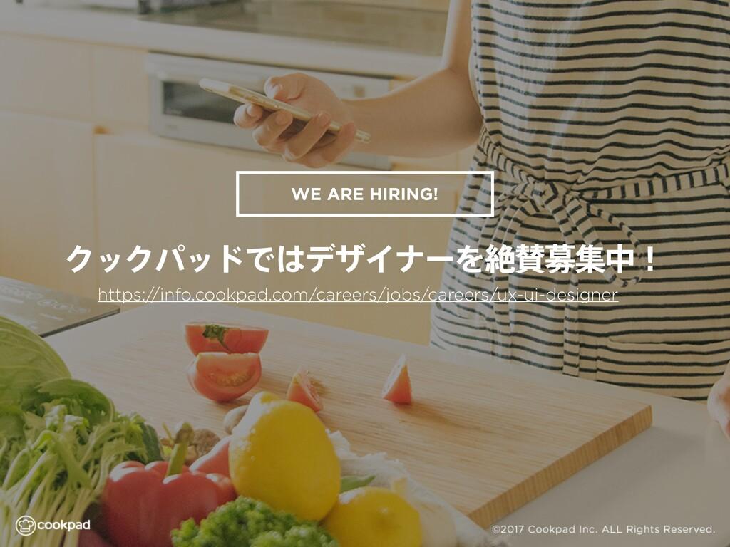 ΫοΫύουͰσβΠφʔΛઈืूதʂ https://info.cookpad.com/c...