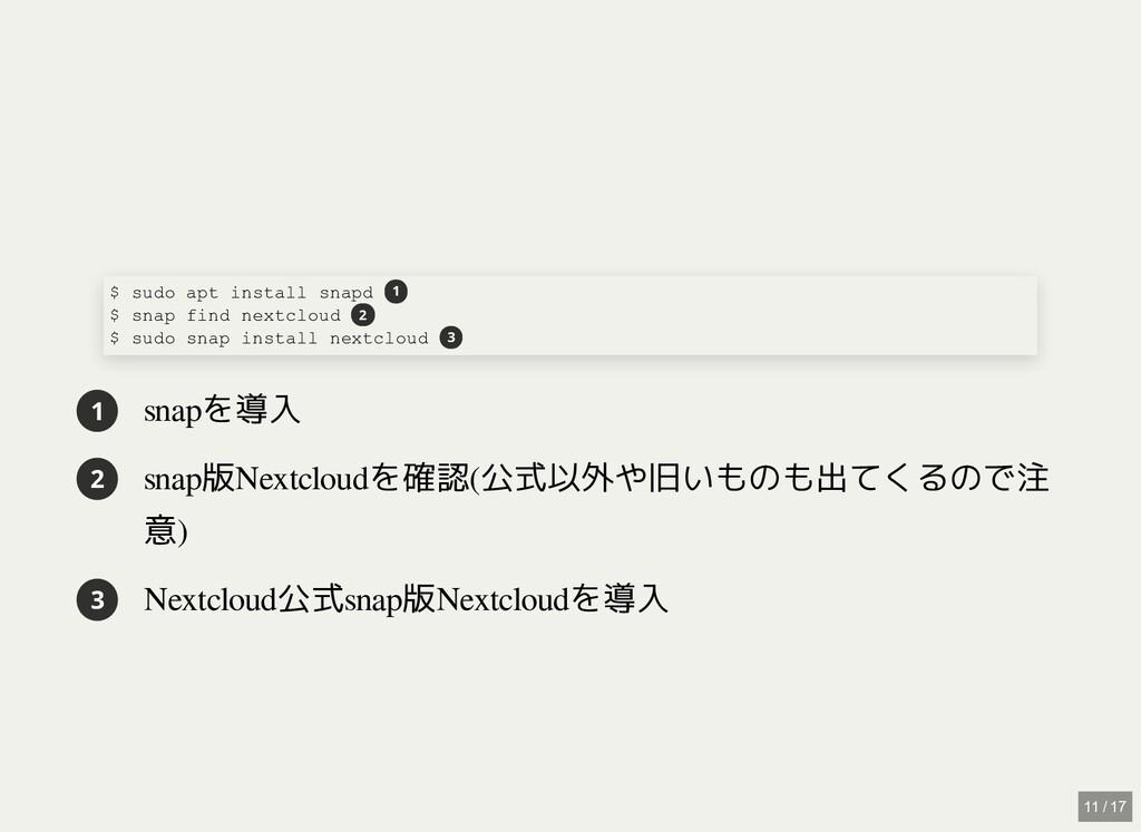 1 snapを導入 2 snap版Nextcloudを確認(公式以外や旧いものも出てくるので注...