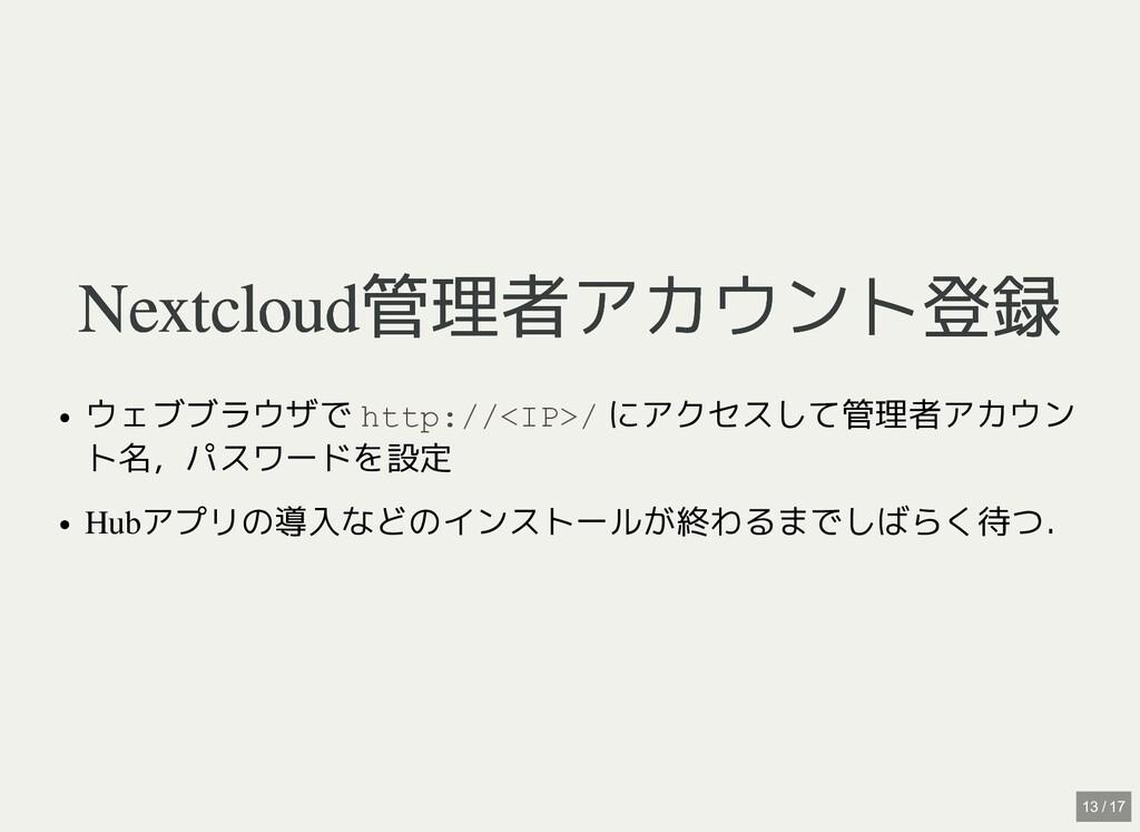Nextcloud管理者アカウント登録 Nextcloud管理者アカウント登録 ウェブブラウザ...