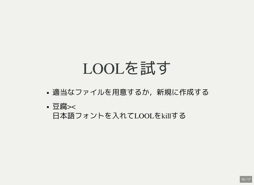 LOOLを試す LOOLを試す 適当なファイルを用意するか,新規に作成する 豆腐>< 日本語フ...