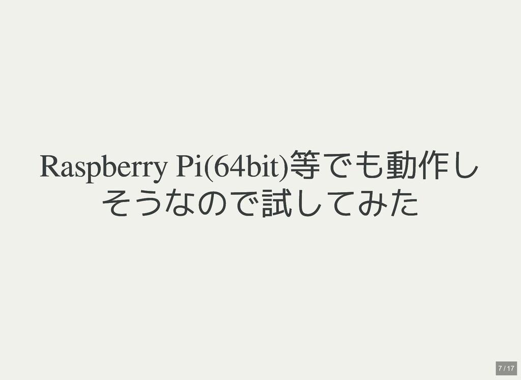 Raspberry Pi(64bit)等でも動作し Raspberry Pi(64bit)等で...