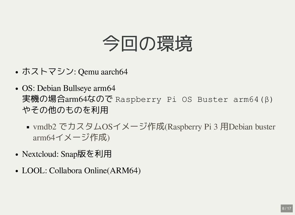 今回の環境 今回の環境 ホストマシン: Qemu aarch64 OS: Debian Bul...