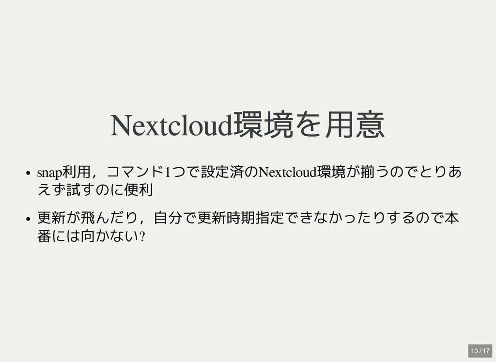 Nextcloud環境を用意 Nextcloud環境を用意 snap利用,コマンド1つで設定済...