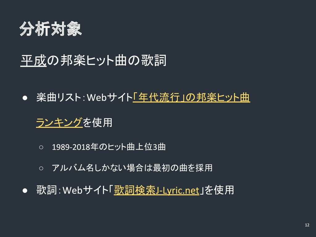 平成の邦楽ヒット曲の歌詞 ● 楽曲リスト: サイト「年代流行」の邦楽ヒット曲 ランキングを使用...