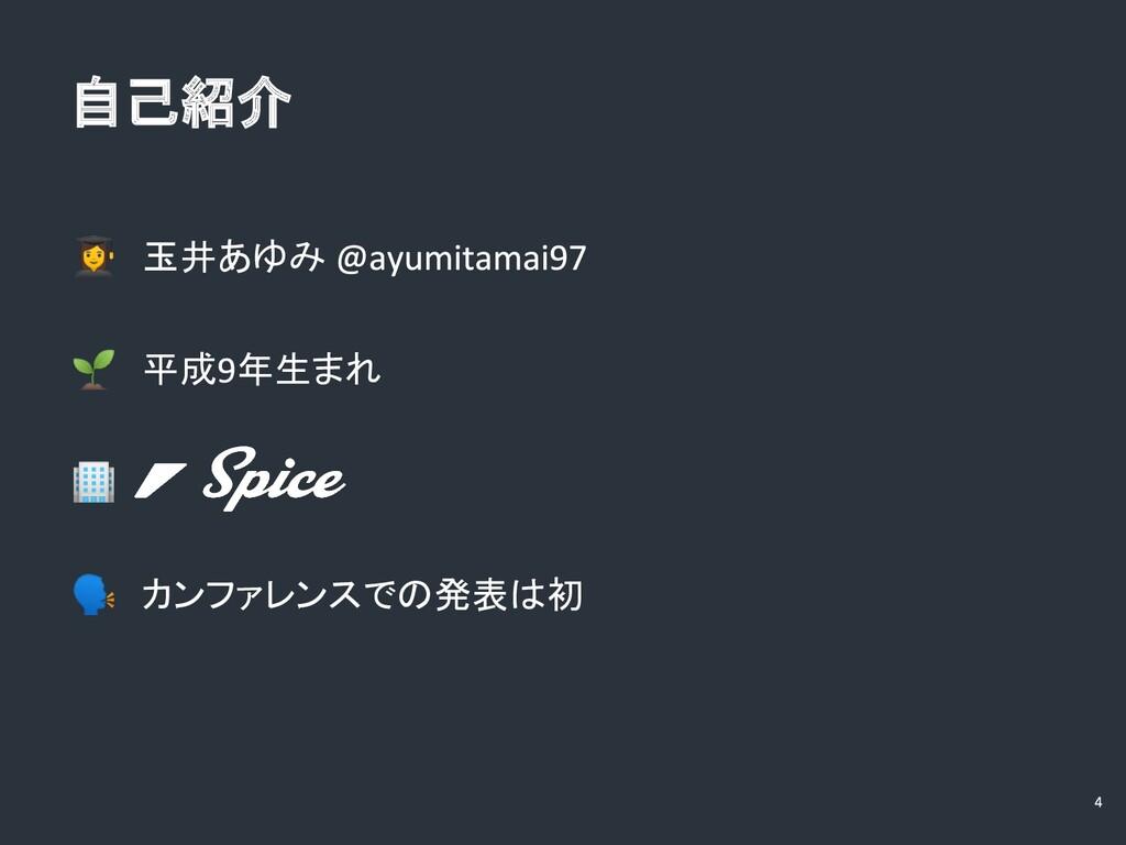  玉井あゆみ  平成 年生まれ   カンファレンスでの発表は初 自己紹介