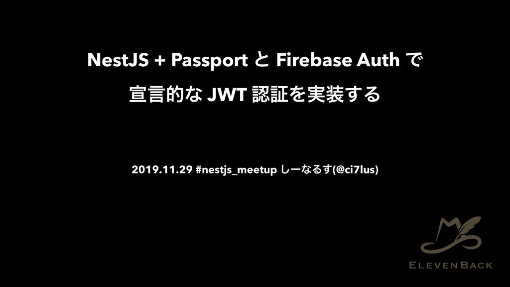 NestJS + Passport ͱ Firebase Auth Ͱ એݴతͳ JWT ূ...