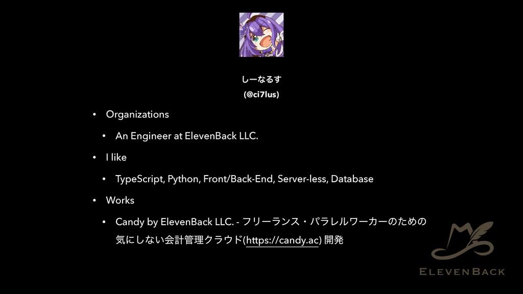 ͠ʔͳΔ͢ (@ci7lus) • Organizations • An Engineer a...