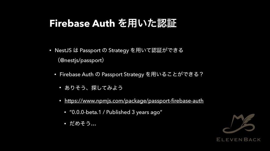 Firebase Auth Λ༻͍ͨূ • NestJS  Passport ͷ Stra...