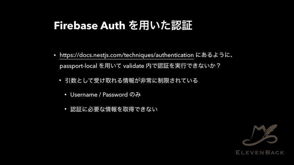 Firebase Auth Λ༻͍ͨূ • https://docs.nestjs.com/...