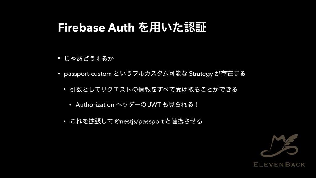 Firebase Auth Λ༻͍ͨূ • ͡Ό͋Ͳ͏͢Δ͔ • passport-cust...