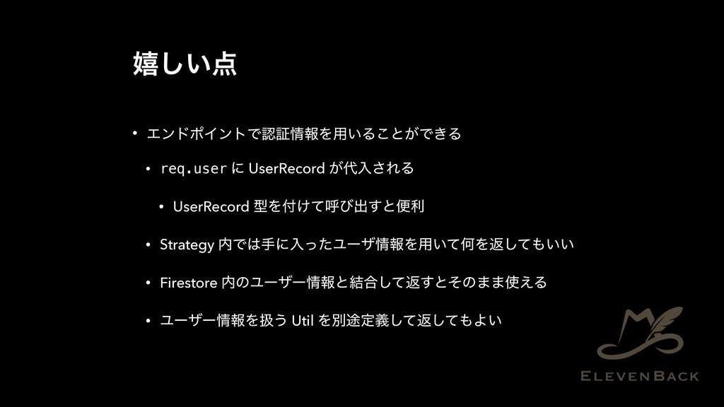 خ͍͠ • ΤϯυϙΠϯτͰূใΛ༻͍Δ͜ͱ͕Ͱ͖Δ • req.user ʹ User...