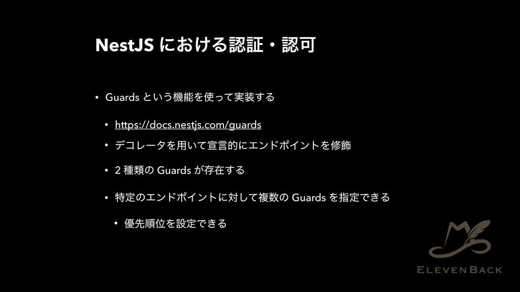 NestJS ʹ͓͚ΔূɾՄ • Guards ͱ͍͏ػΛ࣮ͬͯ͢Δ • https...