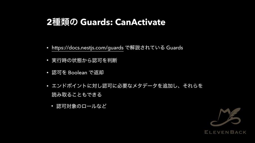 2छྨͷ Guards: CanActivate • https://docs.nestjs....