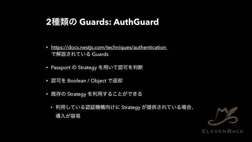 2छྨͷ Guards: AuthGuard • https://docs.nestjs.co...