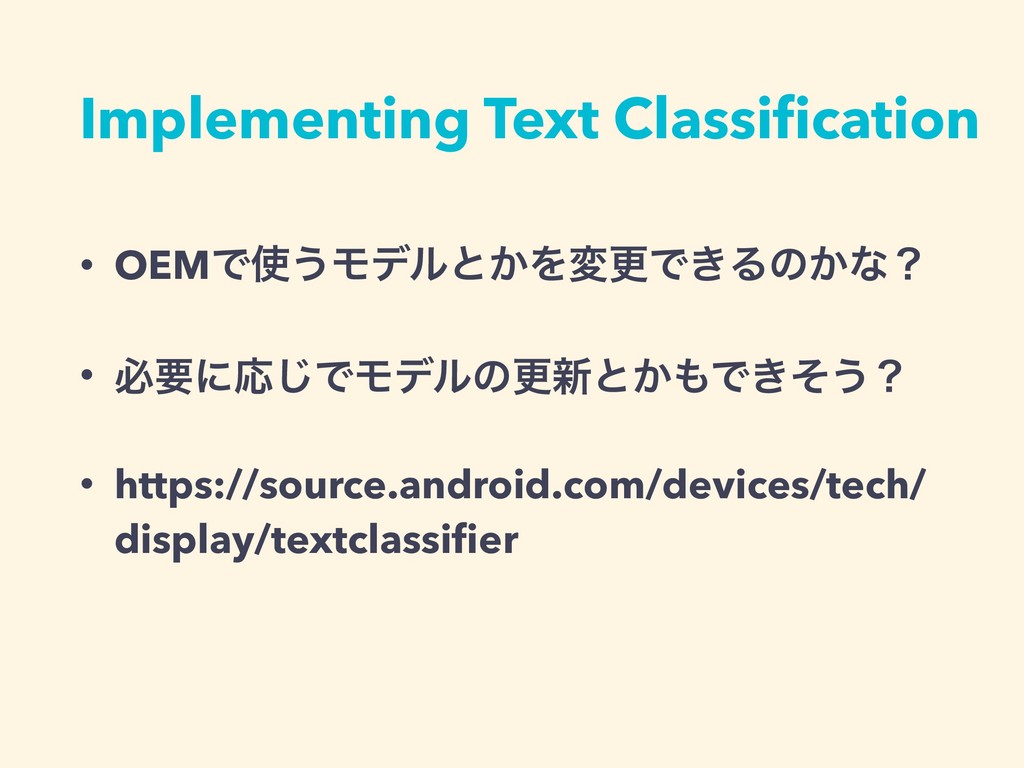 Implementing Text Classification • OEMͰ࢖͏Ϟσϧͱ͔Λม...