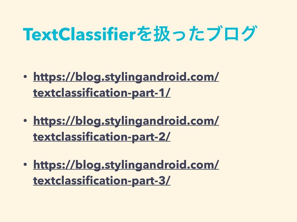 TextClassifierΛѻͬͨϒϩά • https://blog.stylingandr...