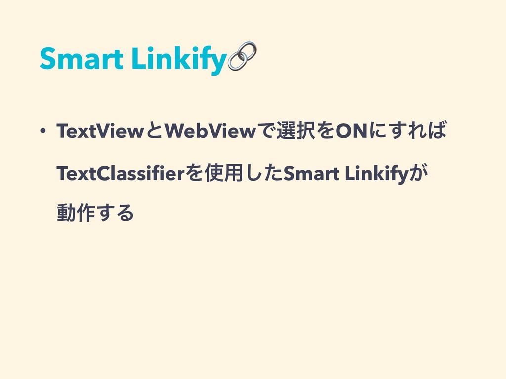 Smart Linkify • TextViewͱWebViewͰબΛONʹ͢Ε Text...