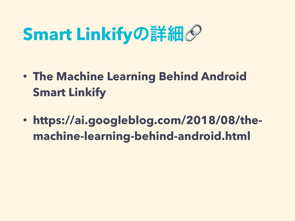 Smart Linkifyͷৄࡉ • The Machine Learning Behind ...