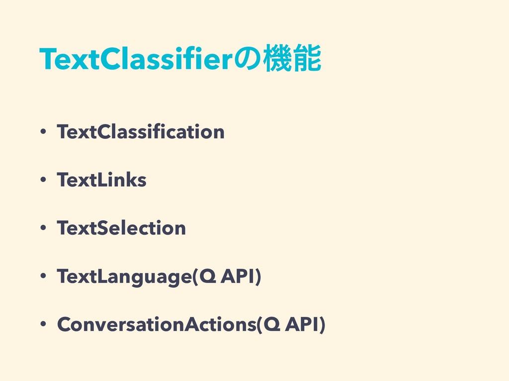 TextClassifierͷػ • TextClassification • TextLink...