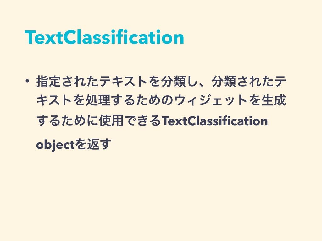 TextClassification • ࢦఆ͞ΕͨςΩετΛྨ͠ɺྨ͞Εͨς ΩετΛॲཧ...