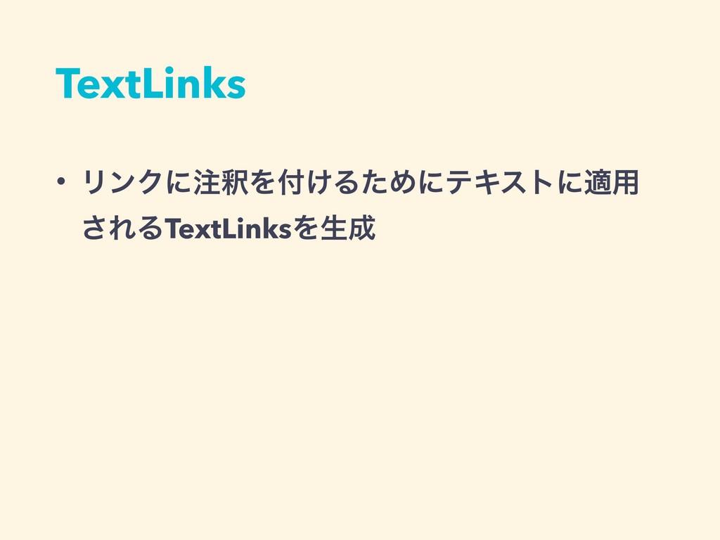 TextLinks • ϦϯΫʹऍΛ͚ΔͨΊʹςΩετʹద༻ ͞ΕΔTextLinksΛੜ