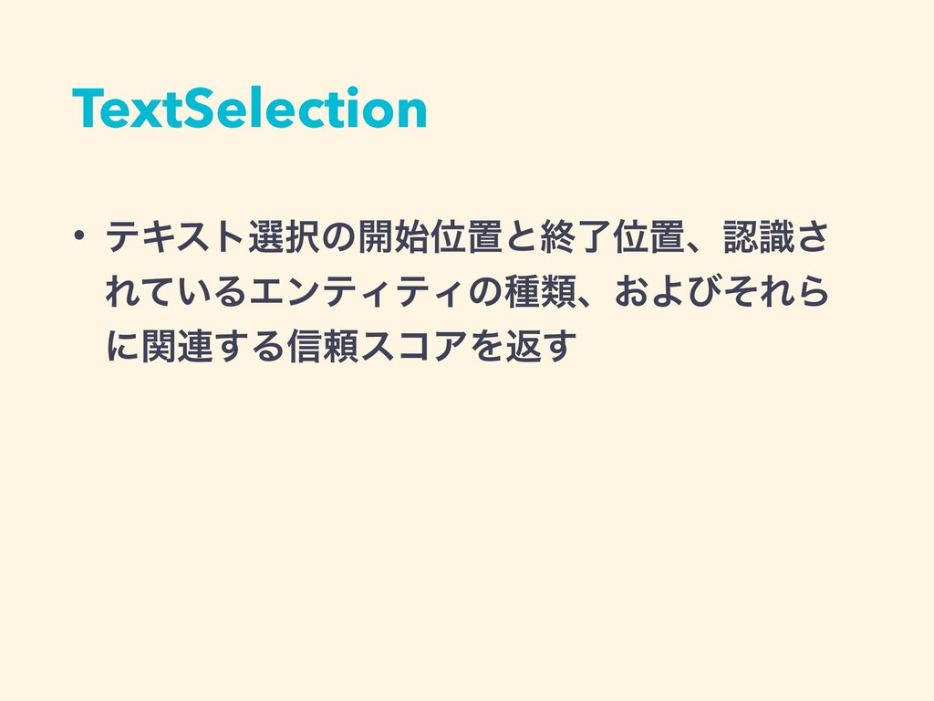 TextSelection • ςΩετબͷ։ҐஔͱऴྃҐஔɺࣝ͞ Ε͍ͯΔΤϯςΟςΟ...