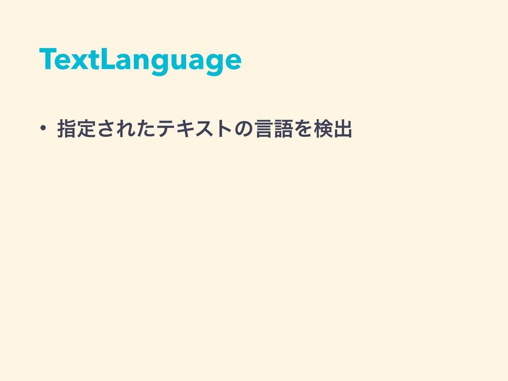 TextLanguage • ࢦఆ͞ΕͨςΩετͷݴޠΛݕग़