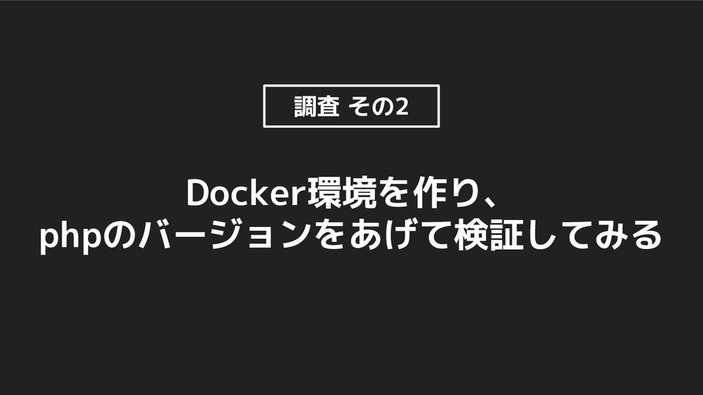 Docker環境を作り、 phpのバージョンをあげて検証してみる 調査 その2