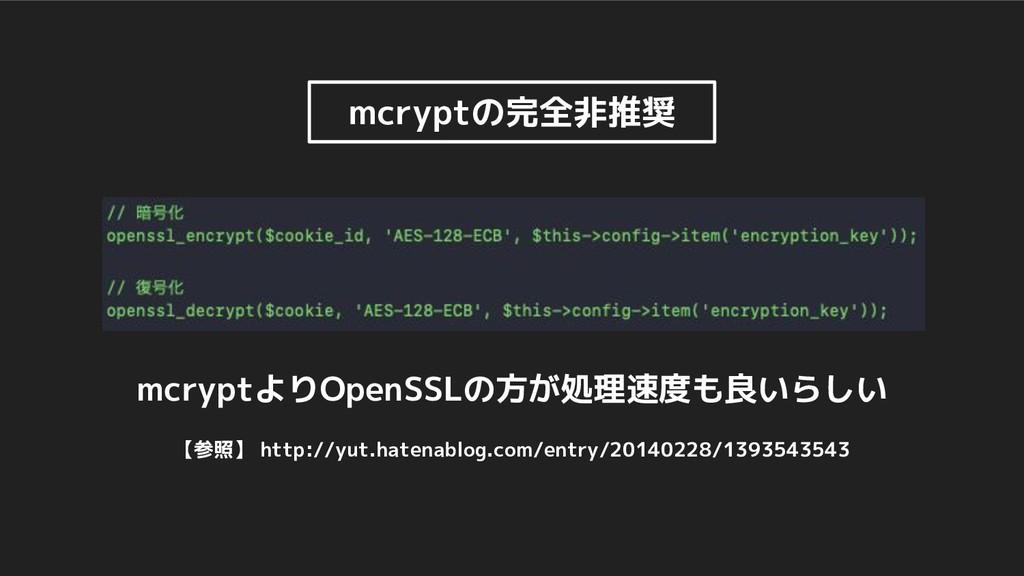 mcryptよりOpenSSLの方が処理速度も良いらしい 【参照】 http://yut.ha...