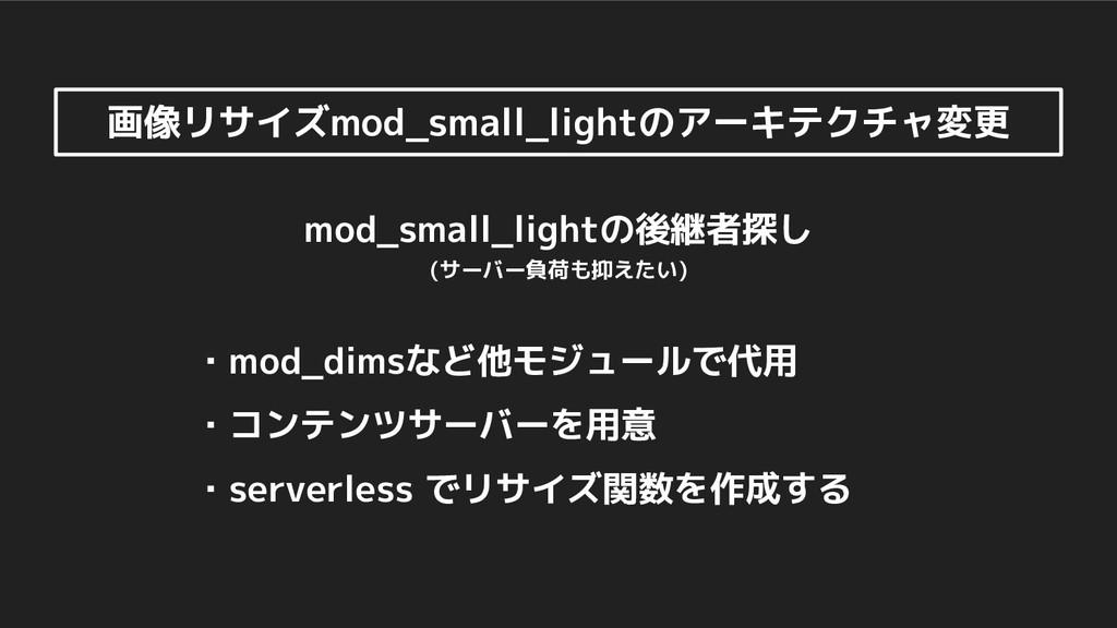 ・mod_dimsなど他モジュールで代用 ・コンテンツサーバーを用意 ・serverless ...