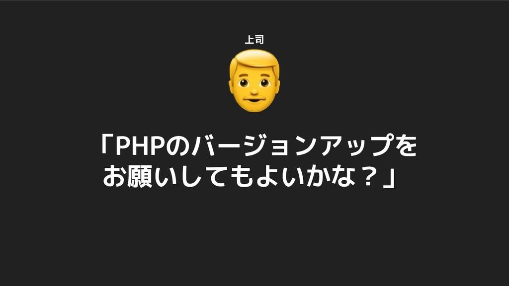「PHPのバージョンアップを お願いしてもよいかな?」 上司