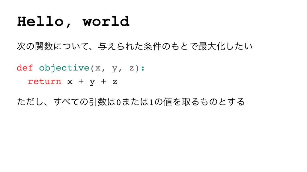Hello, world ͷؔʹ͍ͭͯɺ༩͑ΒΕͨ݅ͷͱͰ࠷େԽ͍ͨ͠ def obj...