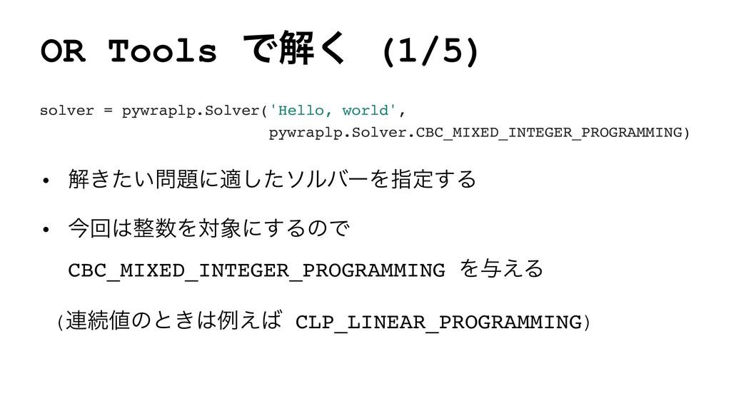 OR Tools Ͱղ͘ (1/5) solver = pywraplp.Solver('He...