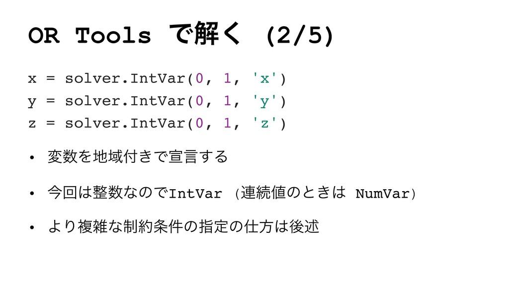 OR Tools Ͱղ͘ (2/5) x = solver.IntVar(0, 1, 'x')...