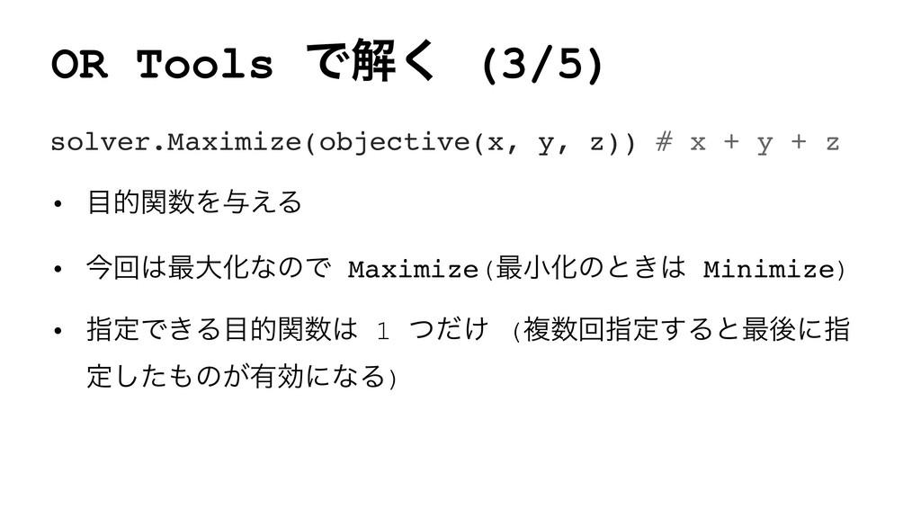 OR Tools Ͱղ͘ (3/5) solver.Maximize(objective(x,...