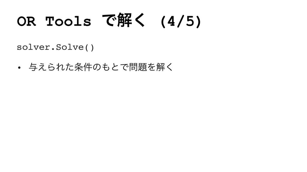 OR Tools Ͱղ͘ (4/5) solver.Solve() • ༩͑ΒΕͨ݅ͷͱͰ...