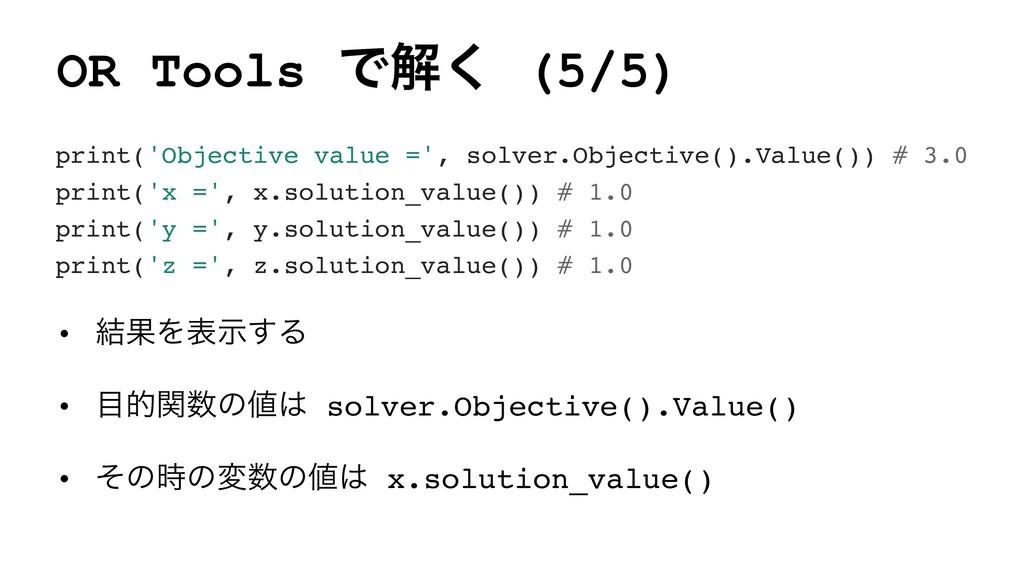 OR Tools Ͱղ͘ (5/5) print('Objective value =', s...