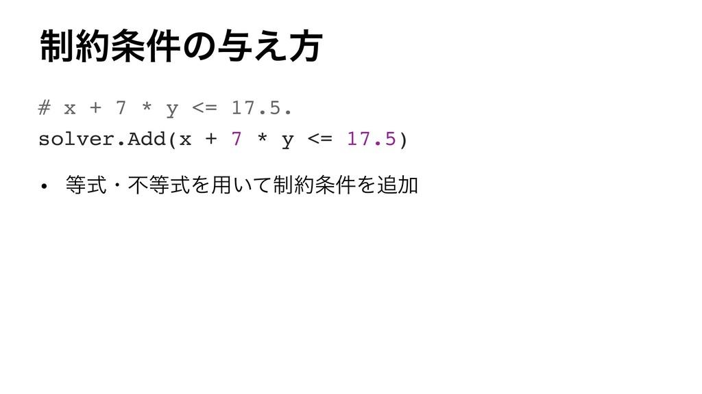 ੍݅ͷ༩͑ํ # x + 7 * y <= 17.5. solver.Add(x + 7 ...