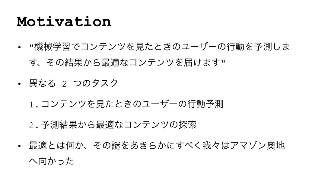 "Motivation • ""ػցֶशͰίϯςϯπΛݟͨͱ͖ͷϢʔβʔͷߦಈΛ༧ଌ͠· ͢ɺͦͷ..."