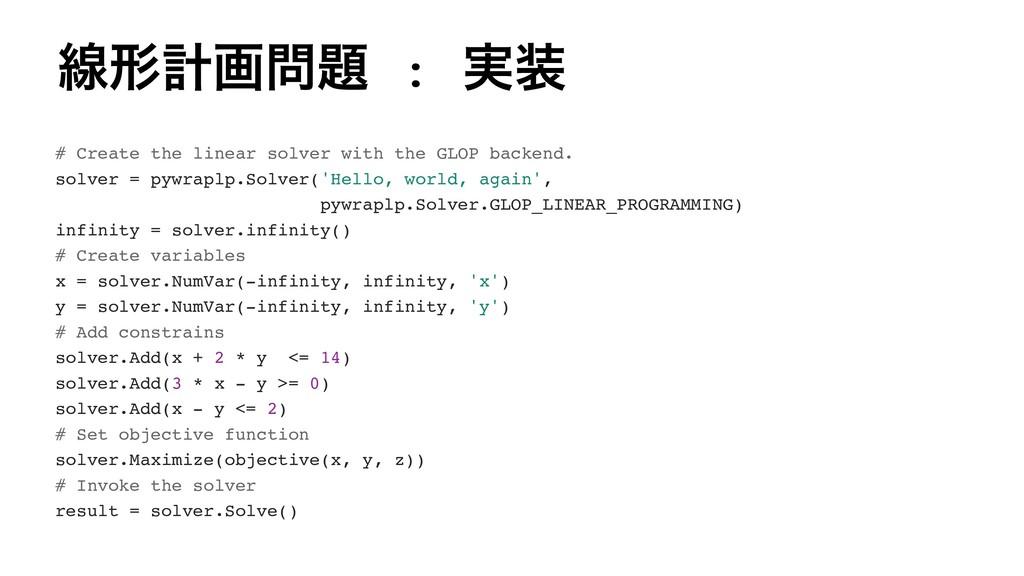 ઢܗܭը : ࣮ # Create the linear solver with the...